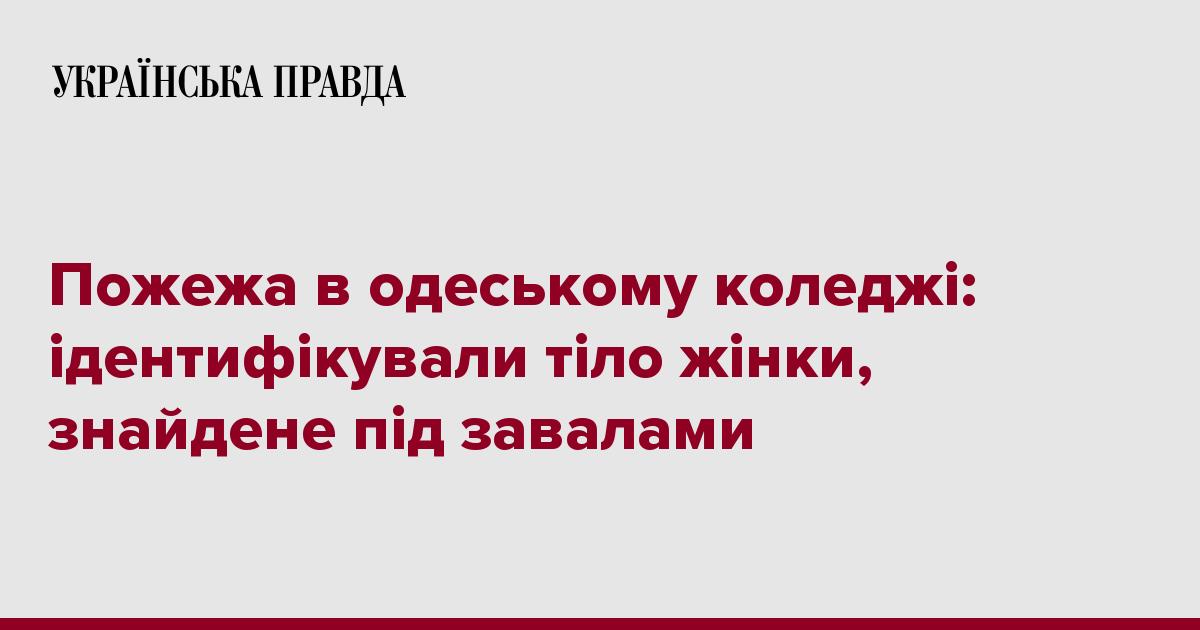 7234055 fb image ukr 2019 12 06 12 52 54 - Пожар в одесском колледже: идентифицировали тело, найденное под завалами
