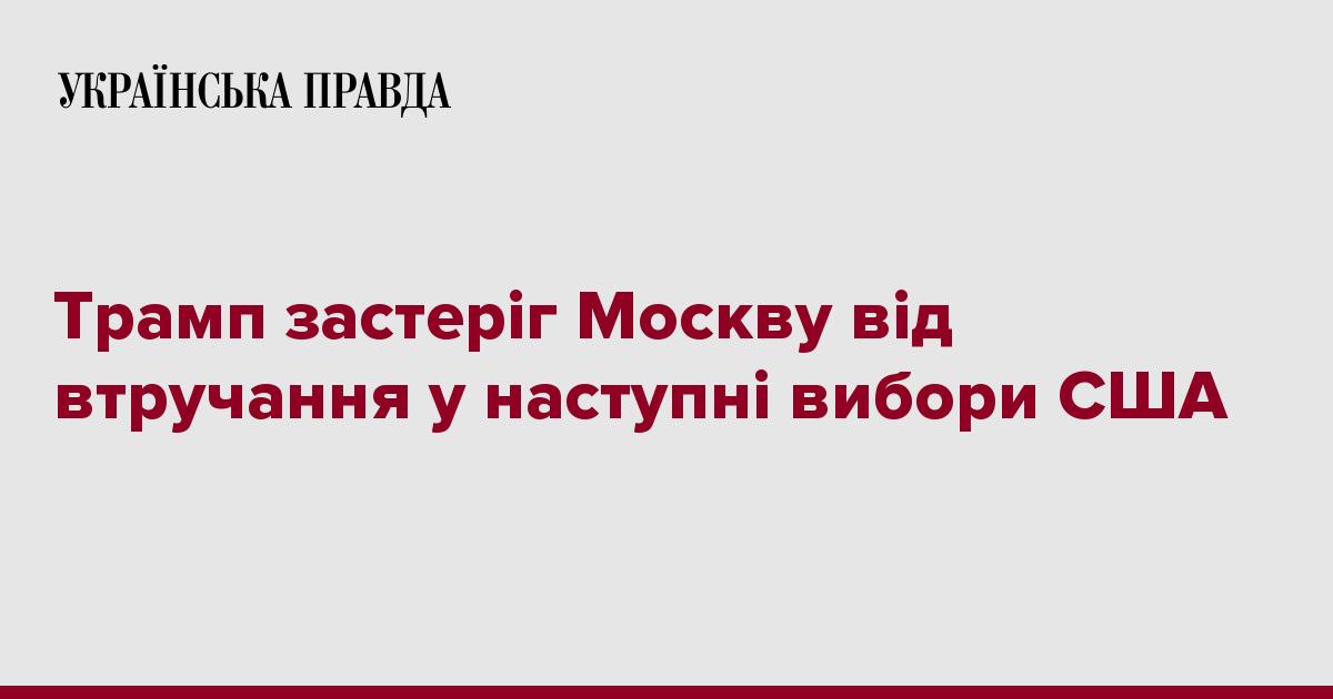 Трамп застеріг Москву від втручання у наступні вибори США