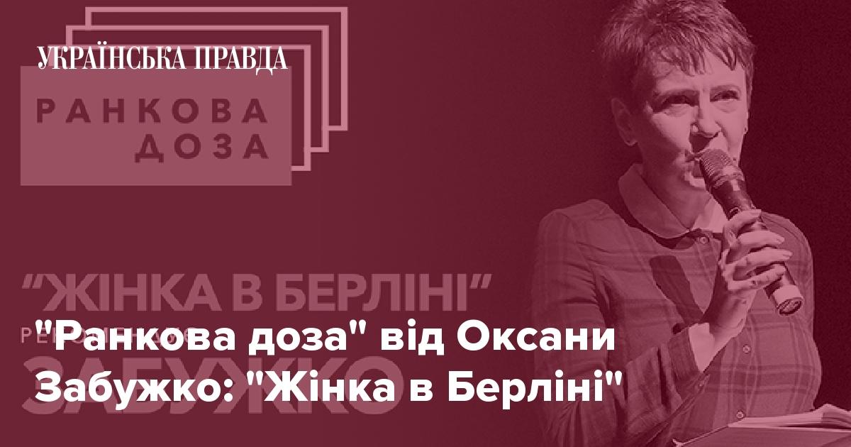 """""""Ранкова доза"""" від Оксани Забужко: """"Жінка в Берліні"""""""