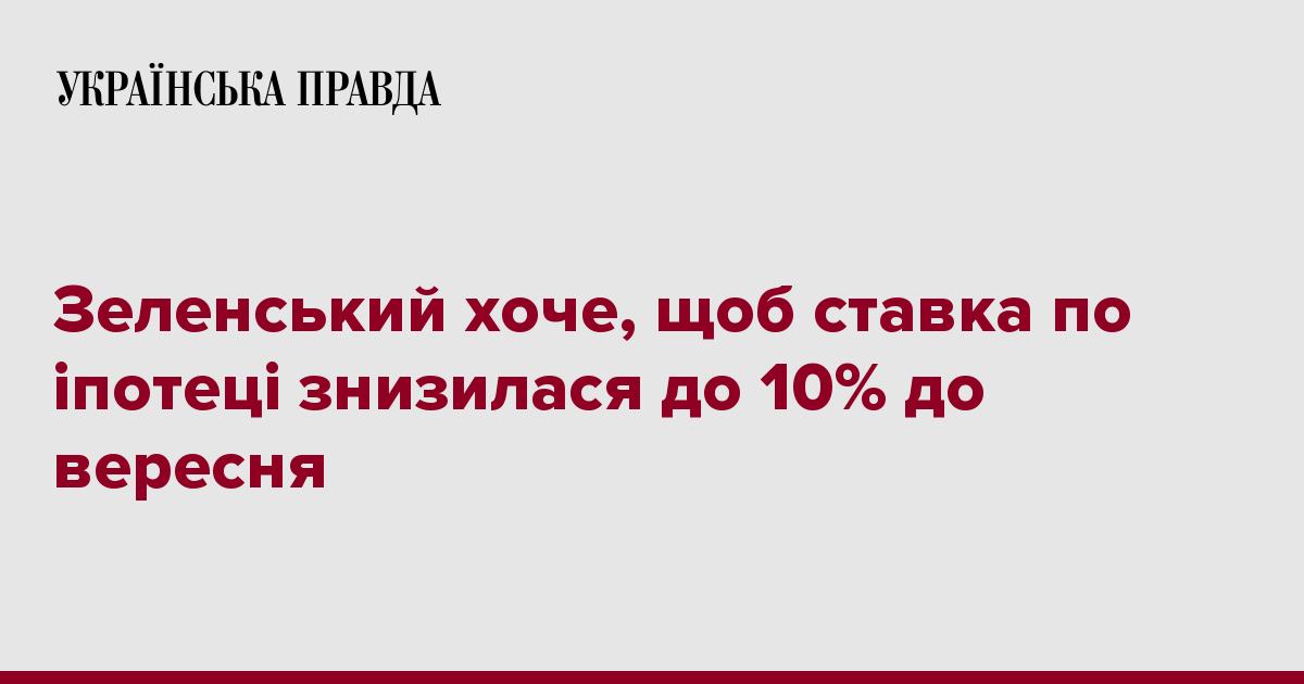 7240103 fb image ukr 2020 02 11 12 06 51 - Зеленский хочет, чтобы ставка по ипотеке снизилась до 10% до сентября
