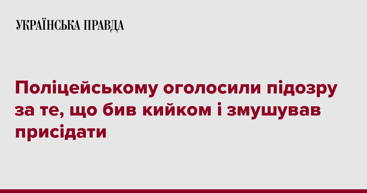 7240304 fb image ukr 2020 02 12 19 56 39 - Полицейскому объявили подозрение за то, что бил дубинкой и заставлял приседать