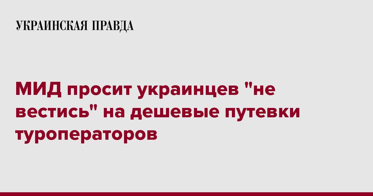 """Картинки по запросу """"мид просит украинцев не вестись"""""""