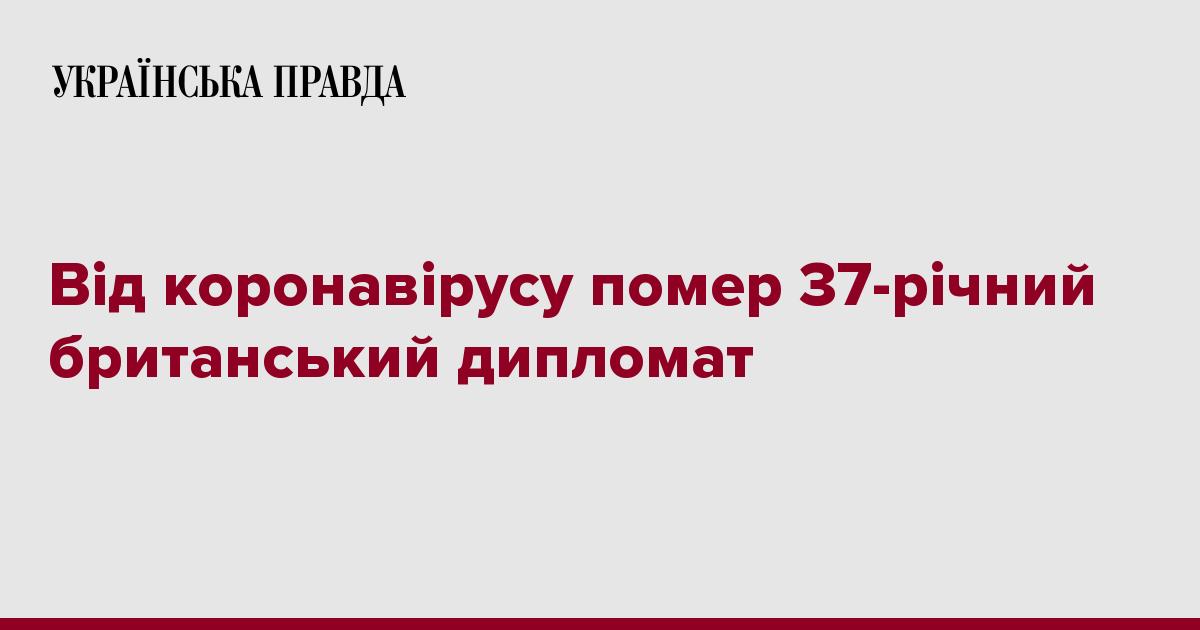 7245154 fb image ukr 2020 03 26 02 38 28 - От коронавирус скончался 37-летний британский дипломат