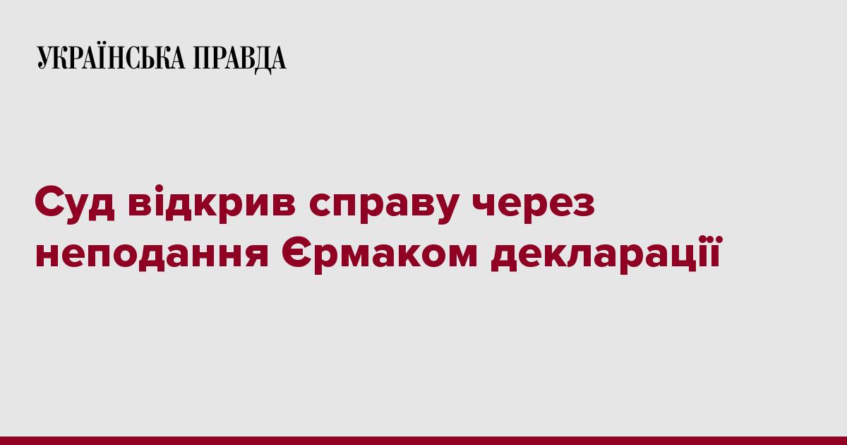 7245155 fb image ukr 2020 03 26 03 27 57 - Суд открыл дело за непредставление Ермаком декларации