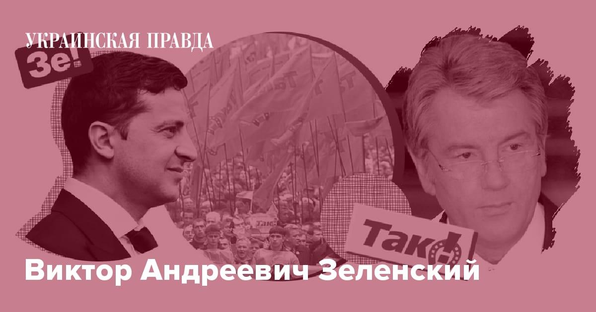 Виктор Андреевич Зеленский | Украинская правда