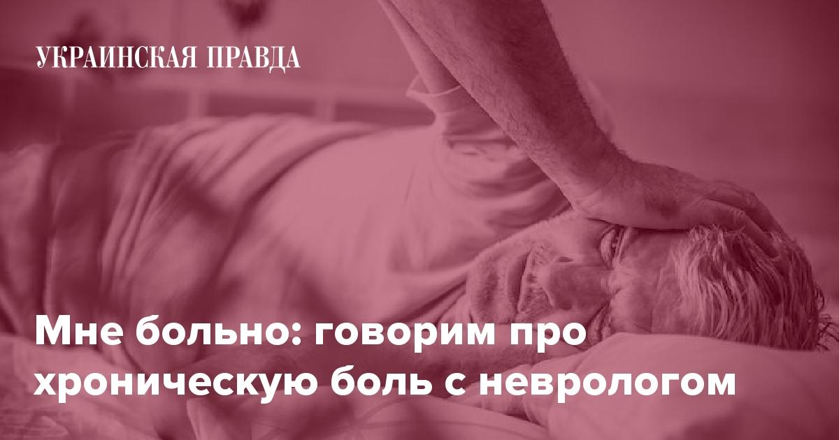 Мне больно: говорим про хроническую боль с неврологом | Украинская правда