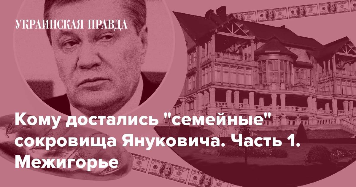 Межигорье. Что происходит с легендарными активами ''Семьи'' Януковича и кто на них зарабатывает