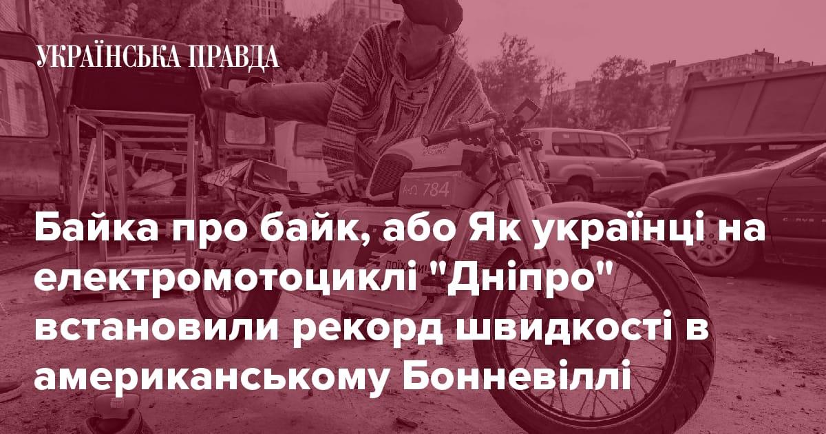 """Байка про байк, або Як українці на електромотоциклі """"Дніпро"""" встановили рекорд швидкості в американському Бонневіллі"""