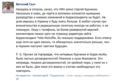 Реакция главреда Корреспондента на покупку УМХ