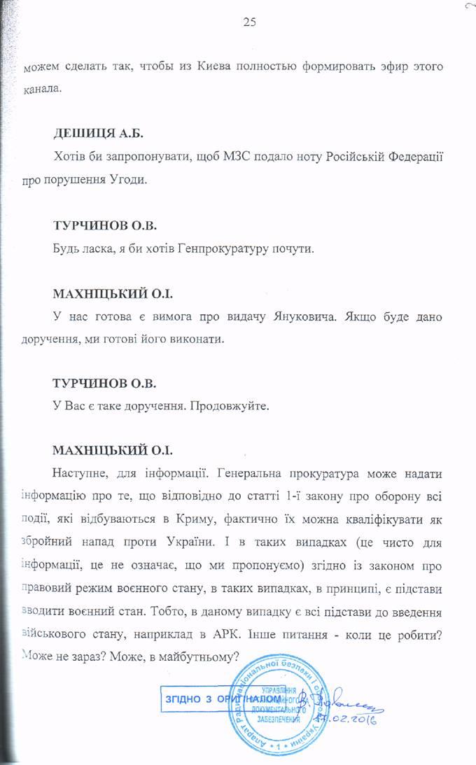 73599c6-25 Стенограмма заседания РНБО во время захвата Крыма
