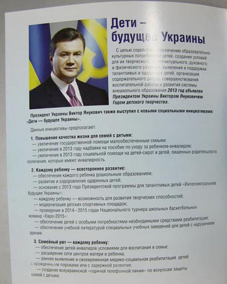 Дневник крымского школьника. Фото с Facebook Леонида Карпова
