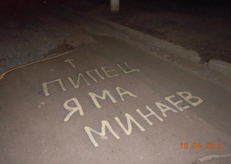 Мешканці Сум пишуть листи Мінаєву на дорогах