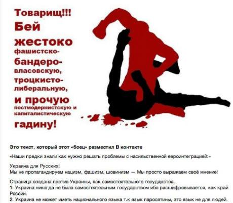 А это из странички вКонтакте бойца, который издевался над захваченным Беркутом казаком