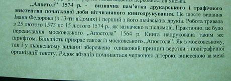 Апостол Івана Федорова у Януковича був оригінальний