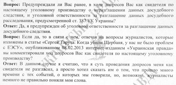 Допрос Таруты по интервью в Украинской правде