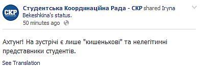 До Януковича за стіл прийшли кишенькові студенти