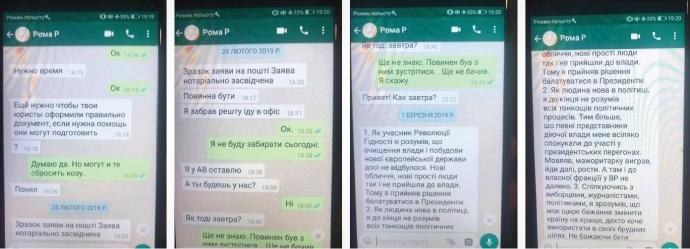 Переписка с помощником Юрия Тимошенко