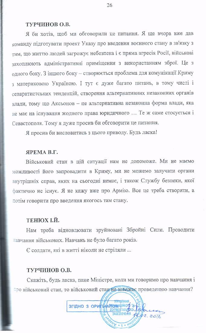 7a17840-26 Стенограмма заседания РНБО во время захвата Крыма