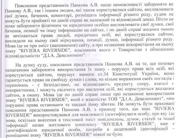 Витримки мотивувальної частини рішення суду, де йдеться про поширення нібито неправдивої інформації