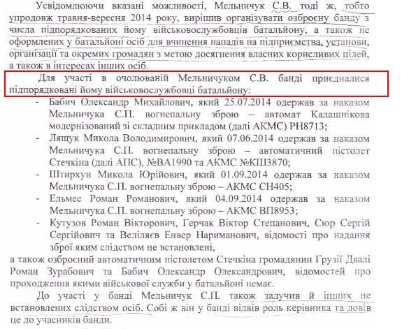 """Екскомбат """"Айдару"""" Мельничук повідомляє про затримання на грецькому кордоні за запитом РФ - Цензор.НЕТ 6147"""