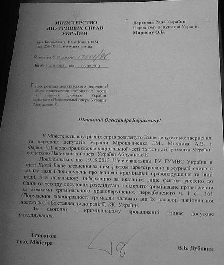 Відповідь МВС на запит депутатів щодо Абдулліної