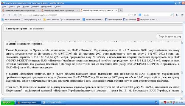 Фрагмент судового рішення про те, що Нафтогаз має податкові накладні, які свідчать, що він оплатив УкрГаз-Енерго газ, який змушений нині повернути