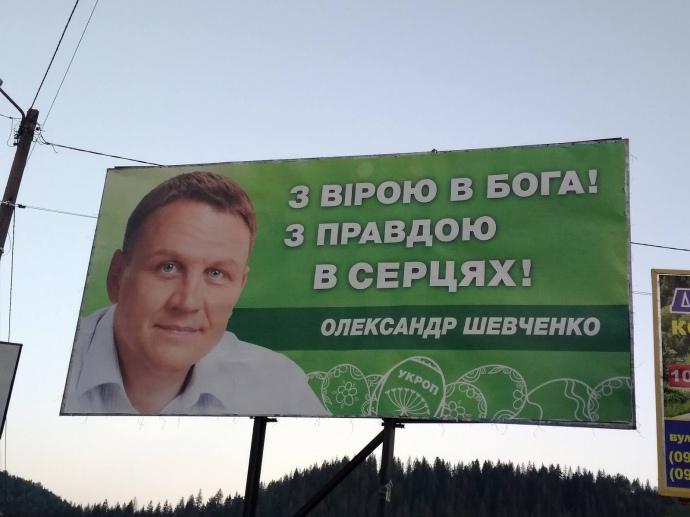 Реклама Шевченко от апреля 2018 года