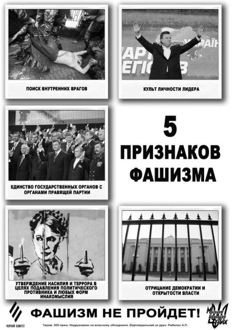 Супротивники влади видавали листівки 5 ознак фашизму