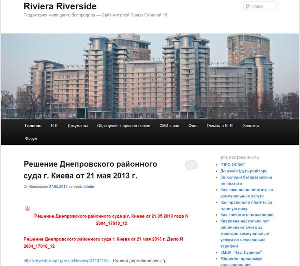 Скрін-шот з головної сторінки створеного мешканцями сайту. Панков стверджує, що логотип компанії St Sophia було прибрано після першого звернення правоохоронців