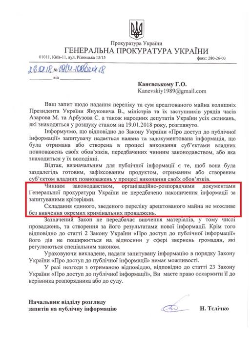В ГПУ не обнародуют информацию про арестованное имущество «семьи» Януковича