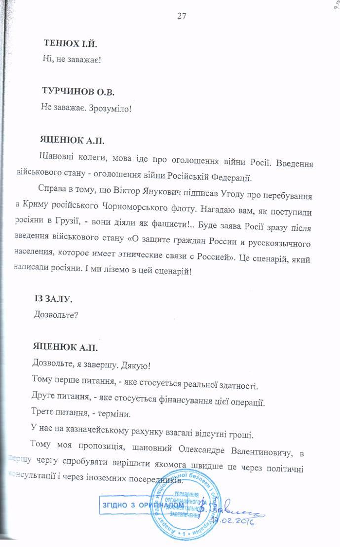8220878-27 Стенограмма заседания РНБО во время захвата Крыма