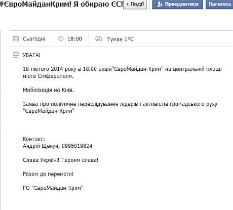 Группа в Facebook Евромайдан-Крым