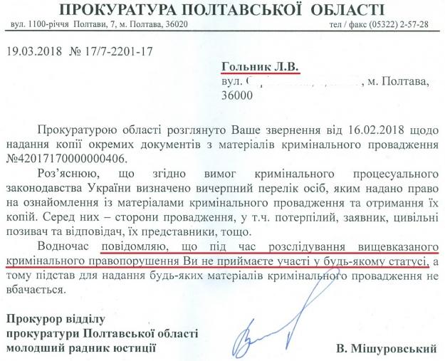 Відповідь Мішуровського
