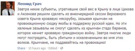 Грач попереджає про ймовірні провокації в Криму