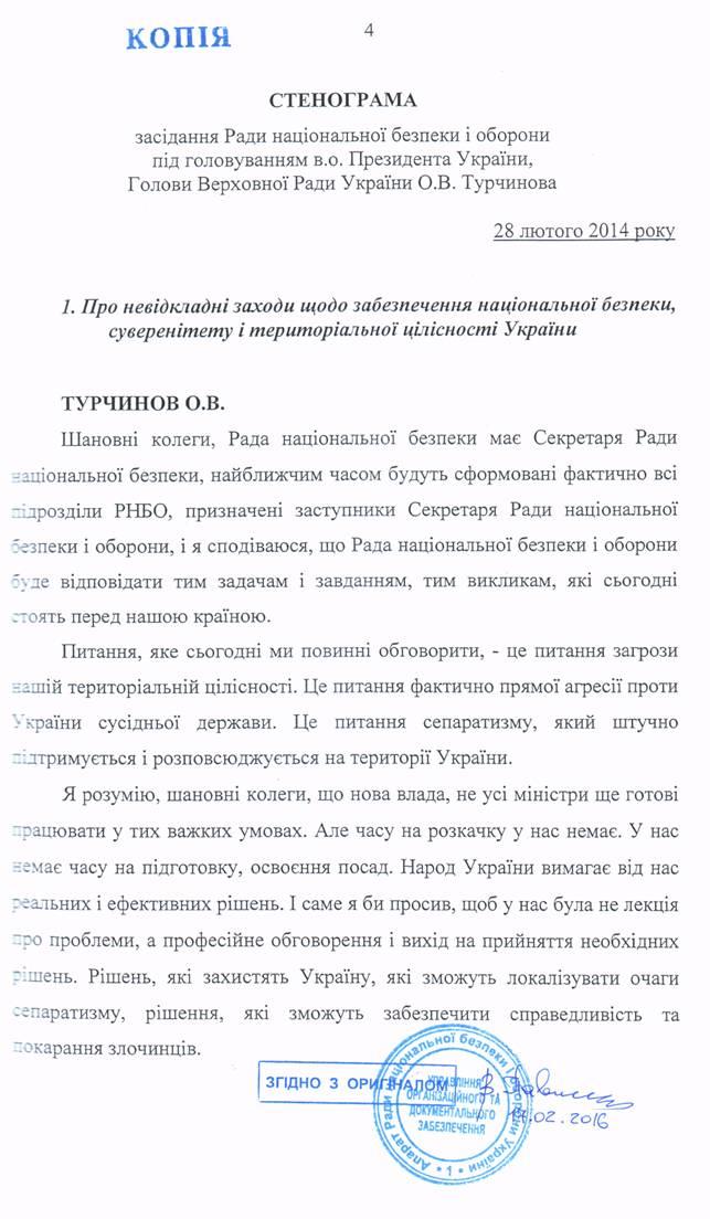 8570b47-4 Стенограмма заседания РНБО во время захвата Крыма