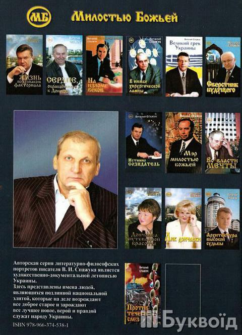 http://img.pravda.com.ua/images/doc/8/6/8659899-yanyk-book2.jpg