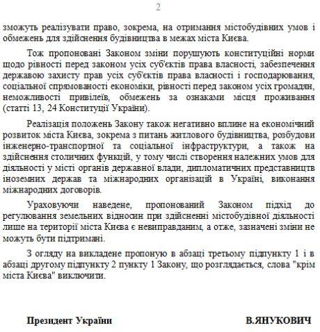 Президент Виктор Янукович выступил против ограничения застройки Киева