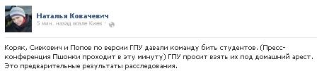 На Сівковича, Коряка і Попова переводять стрілки за розгін Євромайдану