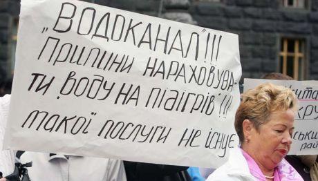 Киевляне под Кабмином протестовали против системы оплаты за горячую воду и отопление