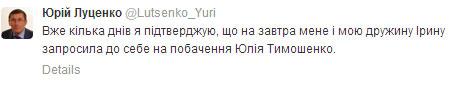 Про зустріч із Тимошенко Луценко написав ще і у своєму твіттері