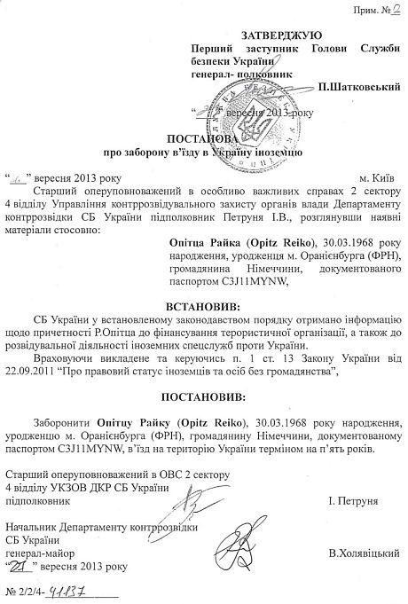 Постановление СБУ о запрете Опитцу въезжать в Украину