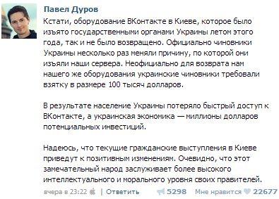 Заметка Дурова во ВКонтакте