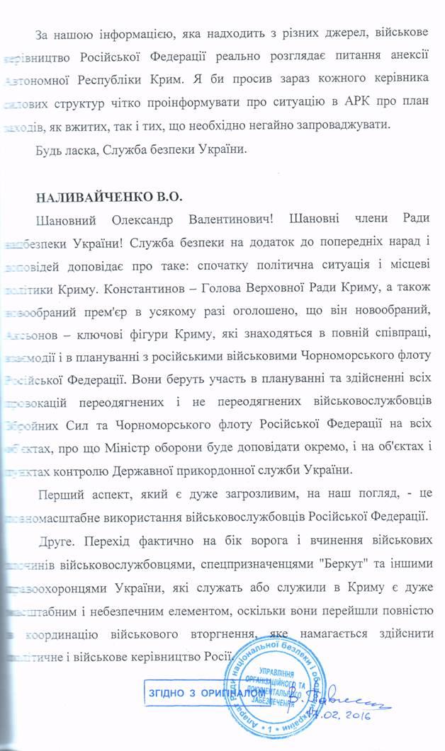 8e14c9d-5 Стенограмма заседания РНБО во время захвата Крыма