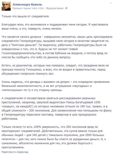 Кужель: Тимошенко не було на засіданні Кабміну щодо кіотських грошей