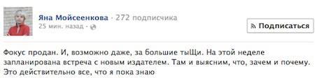 Скриншот с Facebook-страницы Мойсеенковой