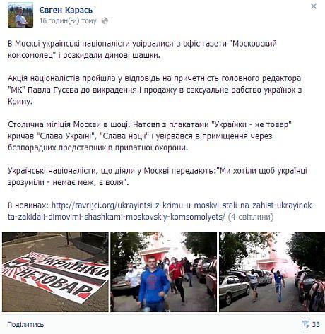 Націоналіст розповів, що за акція відбулася проти газети
