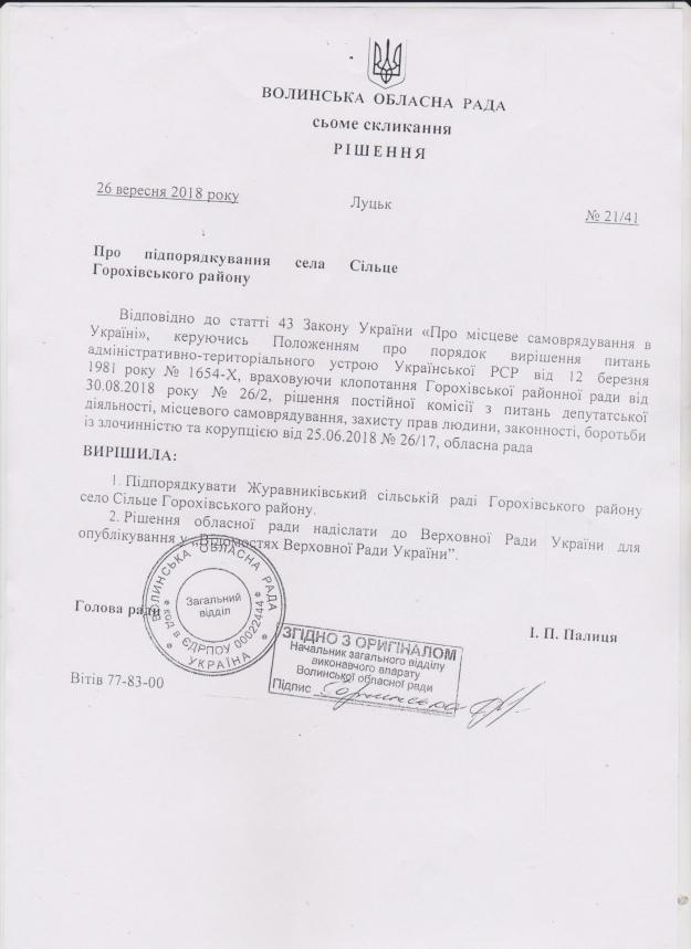 Рішення Волинської обласної ради про підпорядкування Сільця Жураківській сільській раді Горохівського району