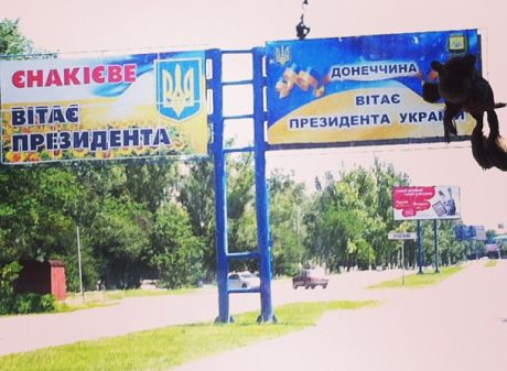 Януковича вітають у Єнакієвому