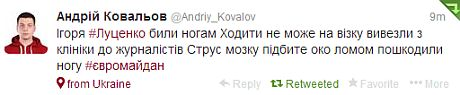 Сообщение журналиста Андрея Ковалева,который видел Луценко в клинике