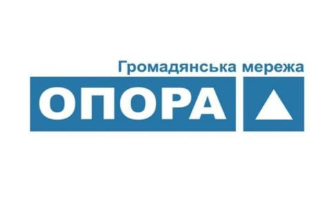 У січні в області активізувалась політична благодійність — ОПОРА